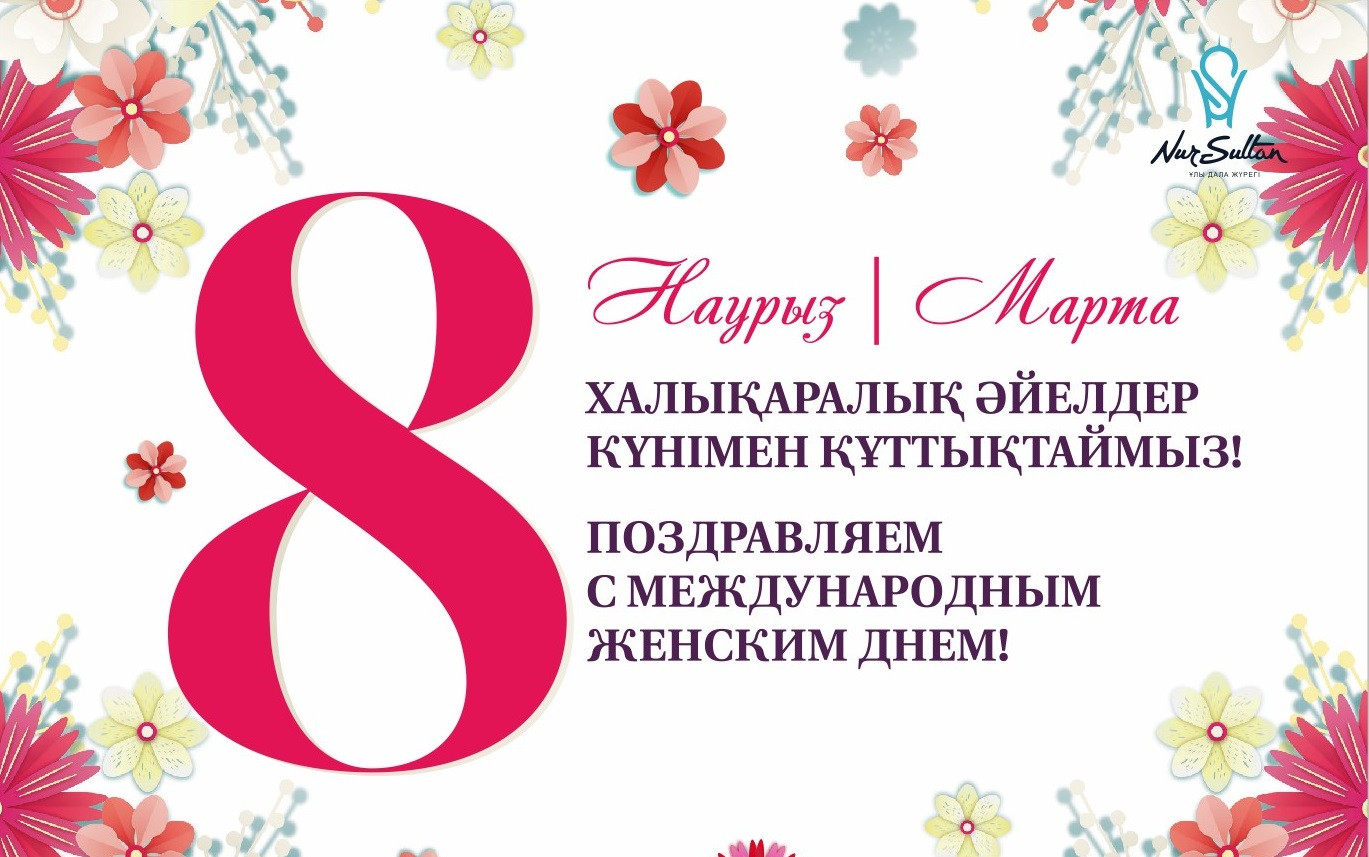 Поздравление с 8 марта казахстан